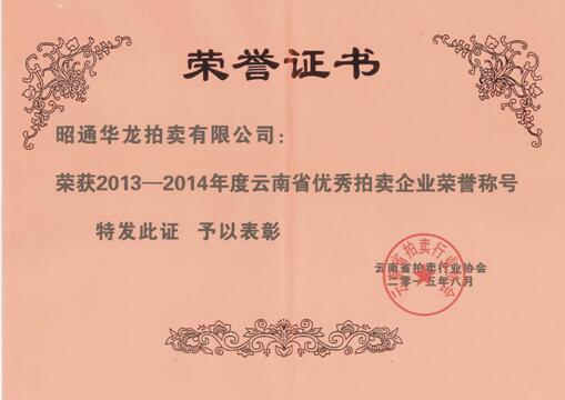 云南省优秀进入亚博体育官网企业荣誉称号