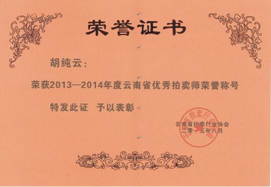 云南省优秀进入亚博体育官网师荣誉称号